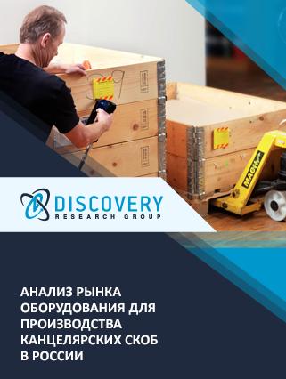 Маркетинговое исследование - Анализ рынка оборудования для производства канцелярских скоб в России