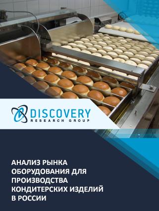 Анализ рынка оборудования для производства кондитерских изделий в России