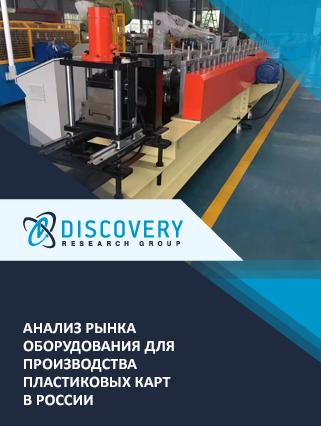 Маркетинговое исследование - Анализ рынка оборудования для производства пластиковых карт в России