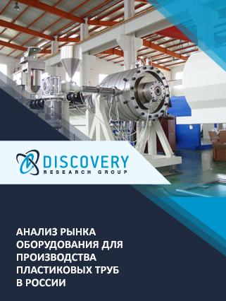 Маркетинговое исследование - Анализ рынка оборудования для производства пластиковых труб в России