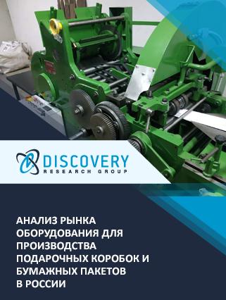 Анализ рынка оборудования для производства подарочных коробок и бумажных пакетов в России
