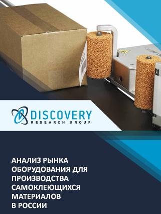 Маркетинговое исследование - Анализ рынка оборудования для производства самоклеющихся материалов в России