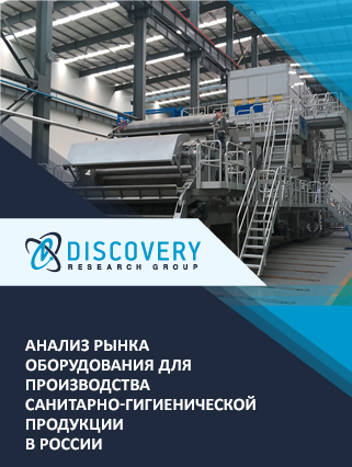 Маркетинговое исследование - Анализ рынка оборудования для производства санитарно-гигиенической продукции в России