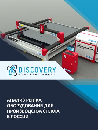Маркетинговое исследование - Анализ рынка оборудования для производства стекла в России