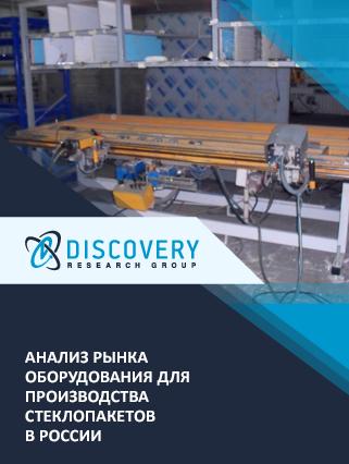 Маркетинговое исследование - Анализ рынка оборудования для производства стеклопакетов в России