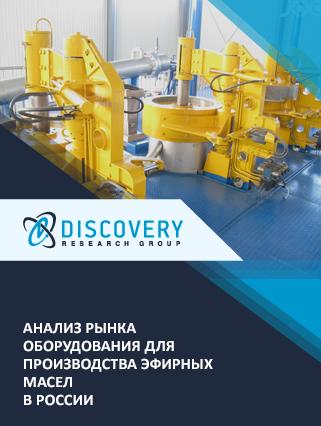 Маркетинговое исследование - Анализ рынка оборудования для производства эфирных масел в России
