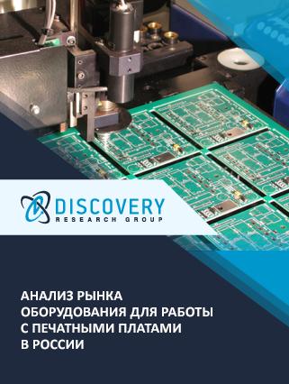 Анализ рынка оборудования для работы с печатными платами в России