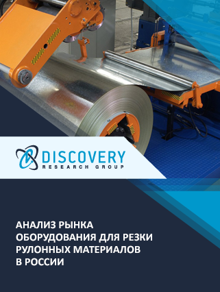 Маркетинговое исследование - Анализ рынка оборудования для резки рулонных материалов в России