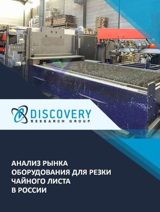 Маркетинговое исследование - Анализ рынка оборудования для резки чайного листа в России