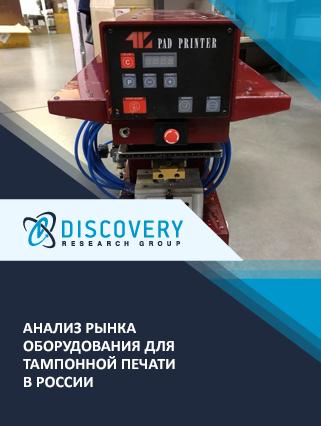Маркетинговое исследование - Анализ рынка оборудования для тампонной печати в России