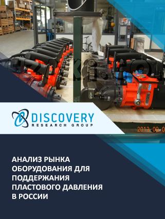 Маркетинговое исследование - Анализ рынка оборудования для поддержания пластового давления в России