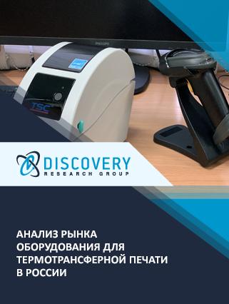 Маркетинговое исследование - Анализ рынка оборудования для термотрансферной печати в России