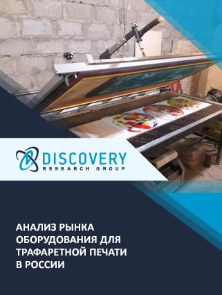 Маркетинговое исследование - Анализ рынка оборудования для трафаретной печати в России