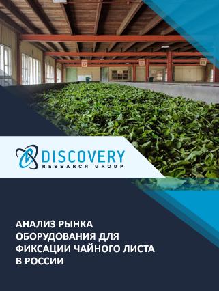 Анализ рынка оборудования для фиксации чайного листа в России
