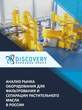 Анализ рынка оборудования для фильтрования и сепарации растительного масла в России