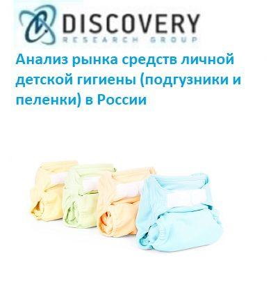 Анализ рынка средств личной детской гигиены (подгузники и пеленки) в России (с базой импорта-экспорта)