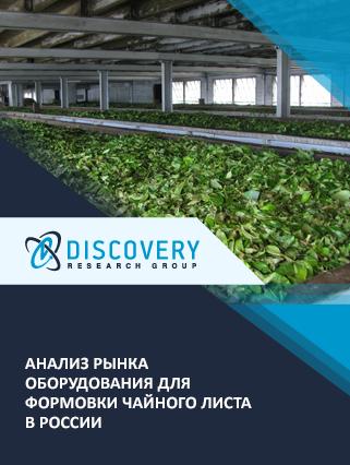 Анализ рынка оборудования для формовки чайного листа в России