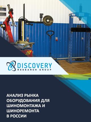 Маркетинговое исследование - Анализ рынка оборудования для шиномонтажа и шиноремонта в России