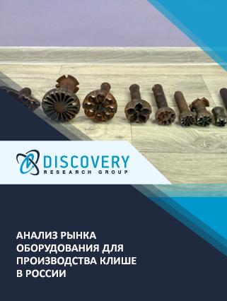 Маркетинговое исследование - Анализ рынка оборудования для производства клише в России
