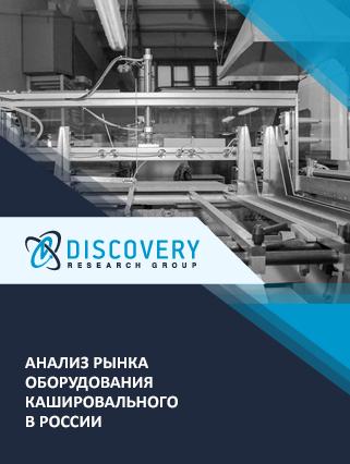 Маркетинговое исследование - Анализ рынка оборудования кашировального в России