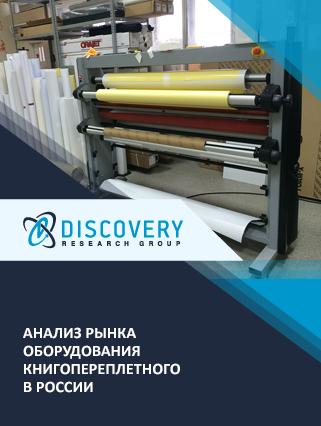 Маркетинговое исследование - Анализ рынка оборудования книгопереплетного в России
