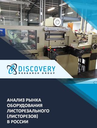 Маркетинговое исследование - Анализ рынка оборудования листорезального (листорезов) в России