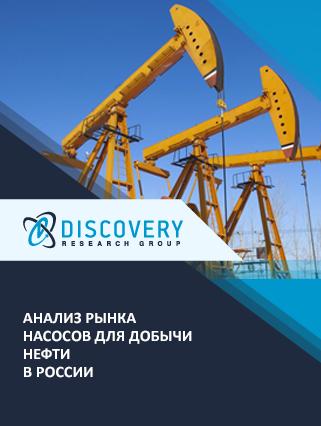 Маркетинговое исследование - Анализ рынка насосов для добычи нефти в России (с базой импорта-экспорта)