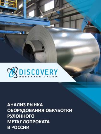 Анализ рынка оборудования обработки рулонного металлопроката в России