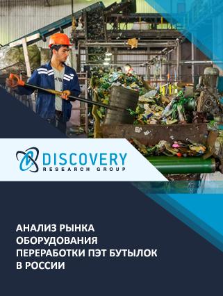 Маркетинговое исследование - Анализ рынка оборудования переработки ПЭТ бутылок в России
