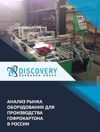 Маркетинговое исследование - Анализ рынка оборудования для производства гофрокартона в России