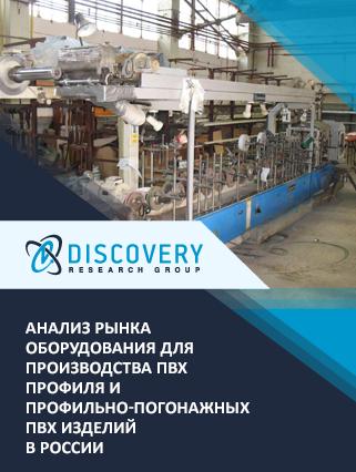 Маркетинговое исследование - Анализ рынка оборудования для производства ПВХ профиля и профильно-погонажных ПВХ изделий в России