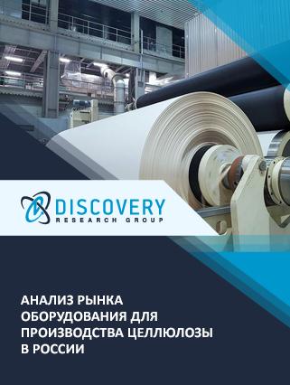 Маркетинговое исследование - Анализ рынка оборудования для производства целлюлозы в России