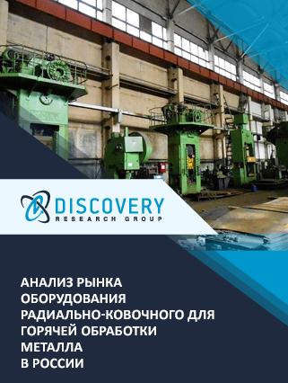 Анализ рынка оборудования радиально-ковочного для горячей обработки металла в России
