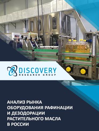 Маркетинговое исследование - Анализ рынка оборудования рафинации и дезодорации растительного масла в России