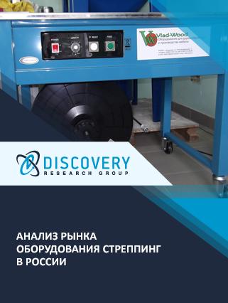 Анализ рынка оборудования стреппинг в России