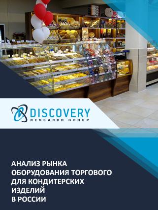 Анализ рынка оборудования торгового для кондитерских изделий в России
