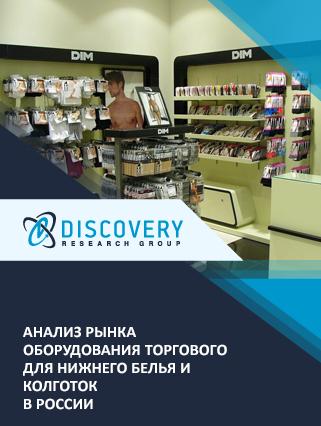 Анализ рынка оборудования торгового для нижнего белья и колготок в России