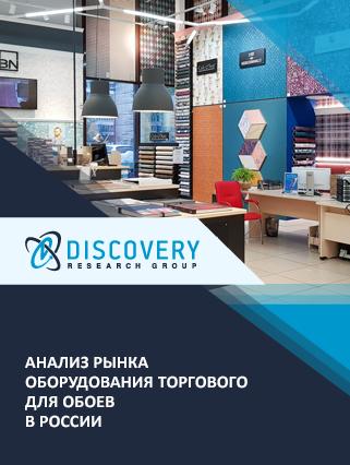 Анализ рынка оборудования торгового для обоев в России