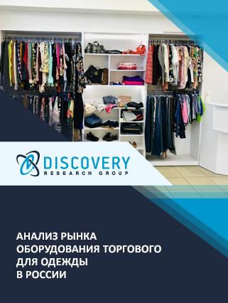 Маркетинговое исследование - Анализ рынка оборудования торгового для одежды в России