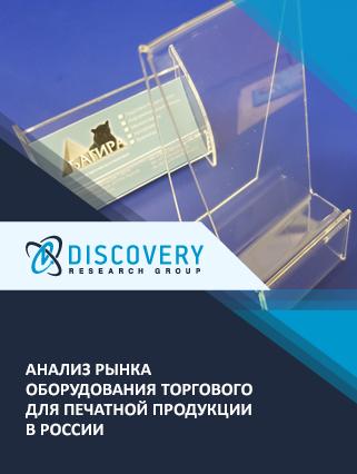 Анализ рынка оборудования торгового для печатной продукции в России