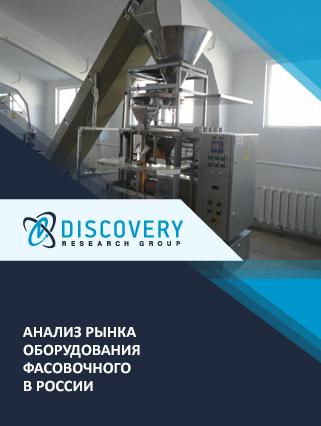 Анализ рынка оборудования фасовочного в России