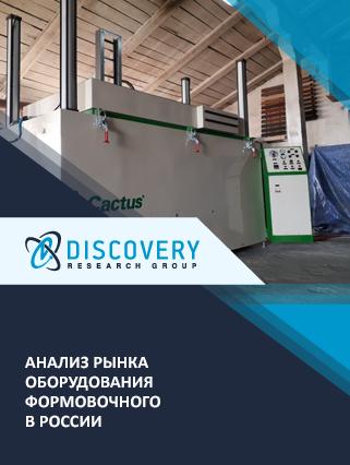 Анализ рынка оборудования формовочного в России
