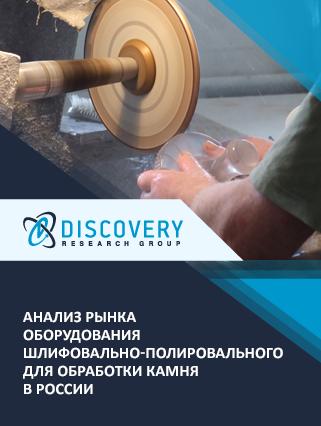 Маркетинговое исследование - Анализ рынка оборудования шлифовально-полировального для обработки камня в России