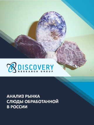 Маркетинговое исследование - Анализ рынка слюды обработанной в России