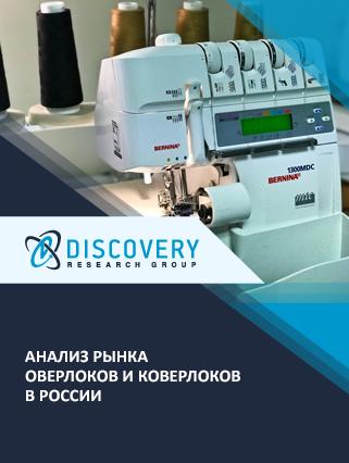 Маркетинговое исследование - Анализ рынка оверлоков и коверлоков в России
