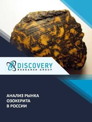 Маркетинговое исследование - Анализ рынка озокерита в России