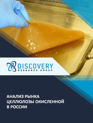 Анализ рынка целлюлозы окисленной в России
