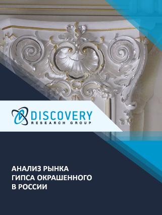 Маркетинговое исследование - Анализ рынка гипса окрашенного в России