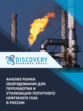 Маркетинговое исследование - Анализ рынка оборудования для переработки и утилизации попутного нефтяного газа в России