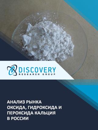 Анализ рынка оксида, гидроксида и пероксида кальция в России